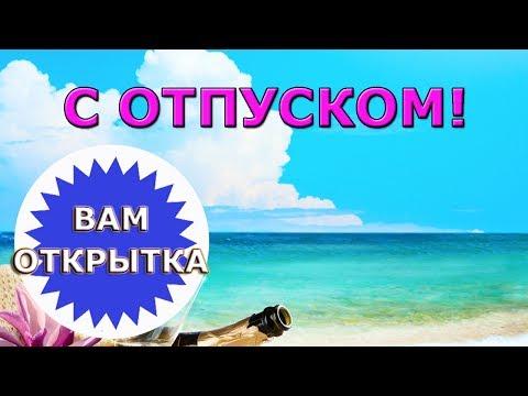 Видео поздравление с наступившим отпуском. 👍Хорошего отдыха!