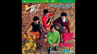 Kaze - Norihiko Hashida & The Shoe Belts