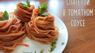 САМЫЕ вкусные спагетти в томатном соусе
