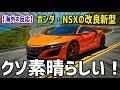 【海外の反応】衝撃!ホンダ・NSXの改良新型がデビュー!『それはクソ素晴らしかった』さらに素晴らしい車になった「ホンダ・NSX」に海外が大興奮!