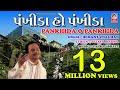 પંખીડા હો પંખીડા -  શ્રી મહાકાળી ચાલીસા - હેમંત ચૌહાણ  ||  Pankhida O Pankhida  ORIGINAL video download