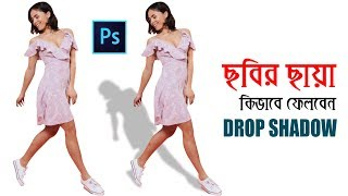 How to Drop Shadow in Photoshop   Drop Shadow   Drop Shadow Photoshop