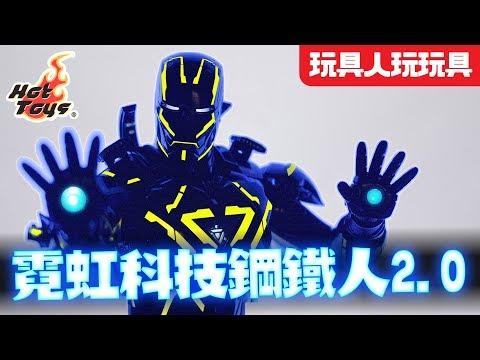 超激限定版!Hot Toys 霓虹科技鋼鐵人 2.0 【玩具人玩玩具】