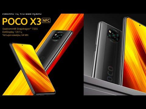 Смартфон POCO X3 NFC 6 + 128ГБ первые впечатления