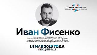 Прямая трансляция лекции по креативной экономике. Иван Фисенко