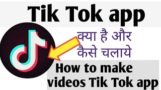 Gambar cover How to use tik tok app in hindi | how to make tik tok app videos
