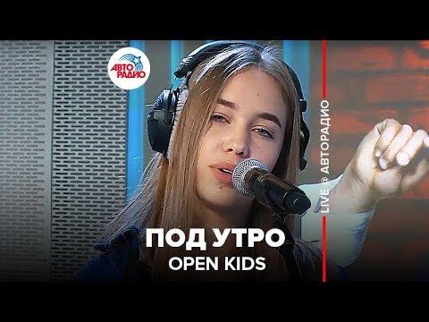 🅰️ OPEN KIDS - Под Утро (LIVE @ Авторадио)