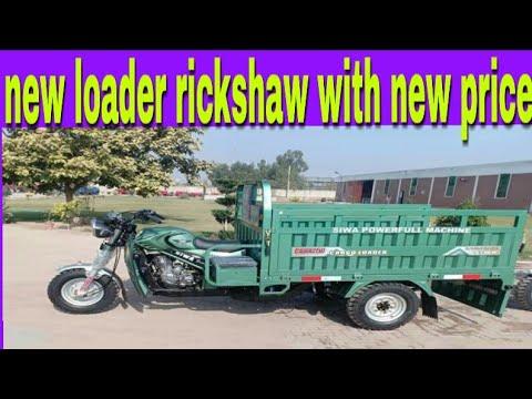 مشاهدة وتحميل فيديو loader rickshaw price update - Business ideas