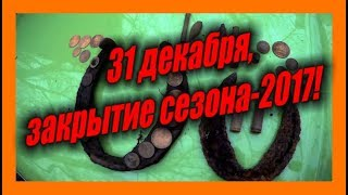 Копаем 31 декабря У камрада 5 копеек 1927 года! Digging on December 31 Comrade dig 5 copecs in 1927!
