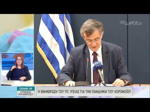 H ενημέρωση του Υπ.Υγείας για την εξέλιξη του Κορονοϊού  | 04/04/2020 | ΕΡΤ