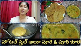 MORNING BREAKFAST ROUTINE WITH ALOO PURI&ONION CURRY|IN TELUGU|HOTEL STYLE ANDHRA PURI & CURRY
