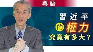 習近平的權力究竟有多大(粵語)| 明居正「透視中國」【0056】20191205