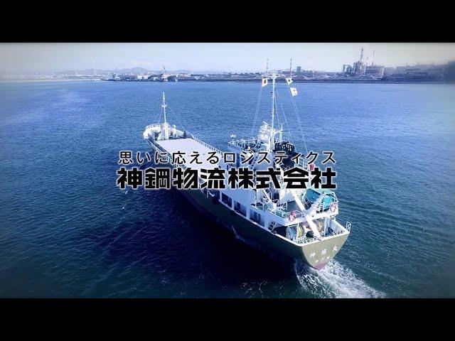 神鋼物流株式会社 会社紹介映像