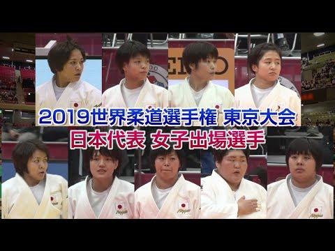 柔道日本代表女子の見どころ動画