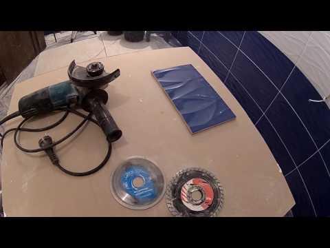 Какие диски лучше подходят, для резки кафеля и керамогранита!