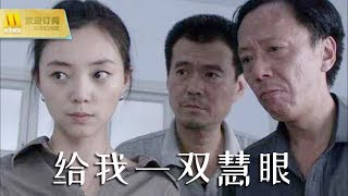 【1080P Full Movie】《给我一双慧眼/The Eye of Justice》年轻女支书如何面对多重危机的压力(陶慧 / 张鹰)
