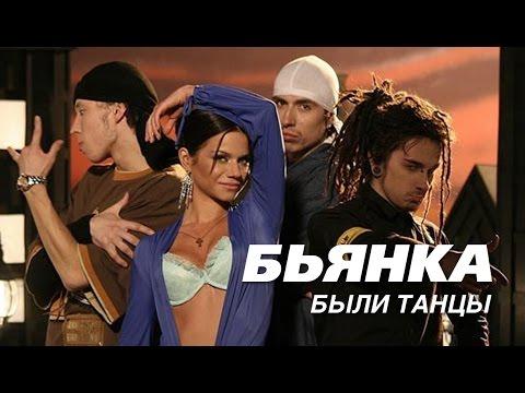 Бьянка - Были танцы