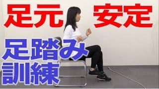 足元を安定させる足踏み訓練