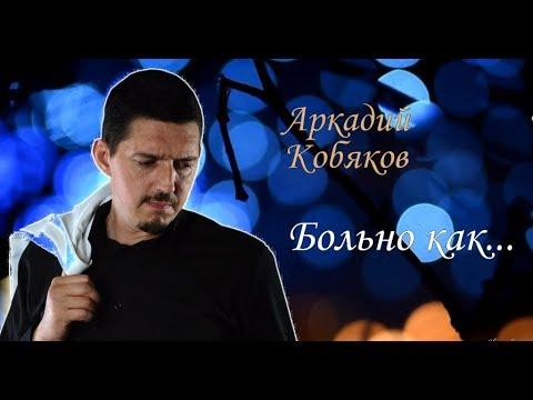 (так поёт, что душу разрывает) Аркадий Кобяков Больно как...