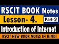 "RSCIT Book Lesson- 4. (Introduction of Internet ""इंटरनेट का परिचय"") Notes In Hindi 2019 (Part- 2)"