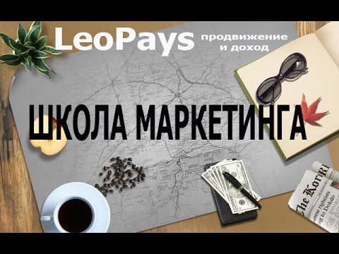LeoPays - школа маркетинга. Три источника дохода в одном месте.