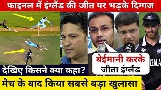 देखिये,फाइनल में बईमानी से जीता इंग्लैंड तो भडक गये Sachin,Ganguly,Gavaskar,कही होश उड़ाने वाली बात