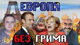 Беларусь - СТРАНА ДЛЯ ЖИЗНИ!! Меркель довела Германию до ручки. Пруфы / Общество Гомель