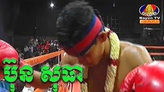 Bun Sothea Cambodia Vs Plangthip Poryuthaphum, Thailand, Khmer Warrior Boxing Bayon TV Boxing 17 Aug