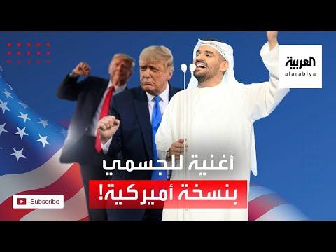 العرب اليوم - شاهد: ما علاقة المطرب حسين الجسمي بالانتخابات الأميركية؟