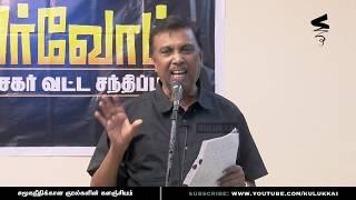 CAA, NRC என்றால் என்ன? | விடுதலை இராசேந்திரன் | Viduthalai Rajendran