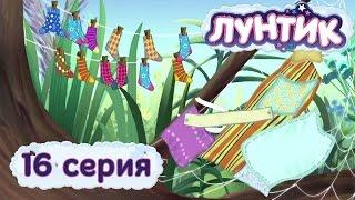 Лунтик - 16 серия