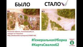 Генеральная уборка ОНФ. Ликвидация свалки в с.Воронцово Клепиковского района