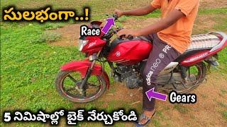 Learn how to ride a bike   learn easily in 5 min   cars telugulo 🔥🔥🔥