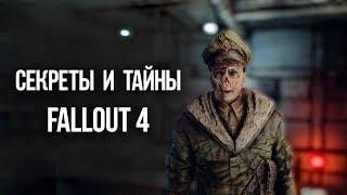 Fallout 4 СЕКРЕТЫ И ТАЙНЫ о которых вы не знали