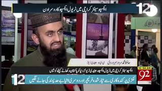 Pakistan Travel Mart - 92NEWS