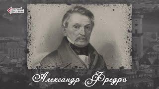 Александр Фредро