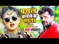 #Video - पत्तल चलावे के पड़ता   #Khesari Lal Yadav   #लगन स्पेशल   #Komal Singh   Bhojpuri Song 2021