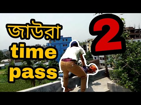 জাউরা time pass 2 / New funny video by My tube bangla