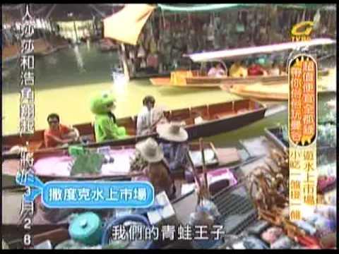20090324-食尚玩家-玩到賺到-俗俗玩曼谷(1/5)