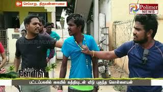 பட்டப்பகலில் கையில் கத்தியுடன் வீடு புகுந்த கொள்ளையன் | #Tiruvannamalai