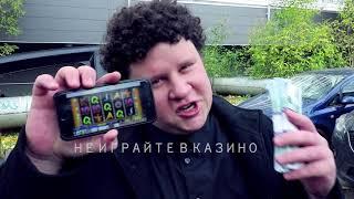 Как снимается любая реклама про казино (#ЕвгенийКулик)