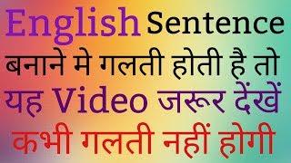 TENSE पहचाने में अब कभी गलती नहीं होगी By. Mr. Sunil Sir
