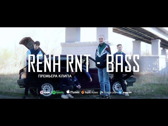 Rena Rnt — Bass — клип