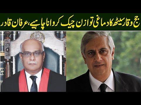 پرویز مشرف کے بعد جسٹس وقار سیٹھ کا نفسیاتی ٹیسٹ ہونا چاہئے | عرفان قادر