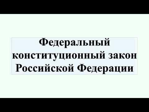 Федеральный конституционный закон Российской Федерации