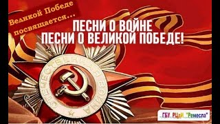 Великой Победе посвящается: Песни Победы!