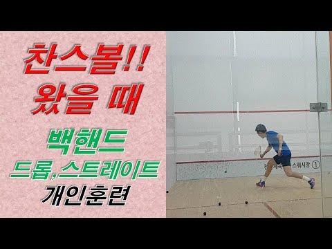 [원윤 스쿼시] 백핸드 드롭, 스트레이트 샷 집중 훈련 _ 개인연습