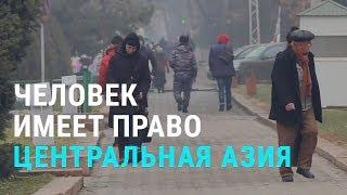 Бесправие граждан | АЗИЯ | 10.12.18