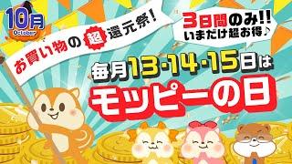 【3日間限定】10月13日~15日はモッピーの日!!10月も3日間限りの超高還元セールスタート!!!
