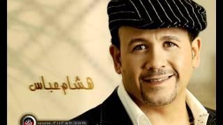 باليل تنام العيون هشام عباس